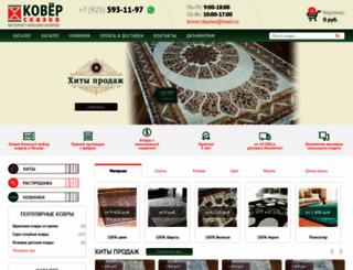 kover-skazka.ru screenshot