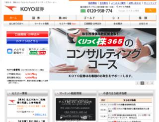 koyo-sec.co.jp screenshot
