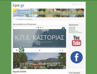 kpe.gr screenshot