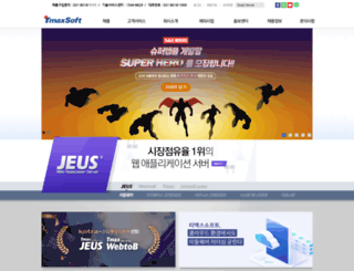 kr.tmaxsoft.com screenshot
