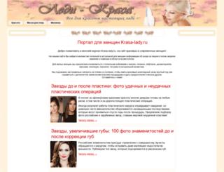 krasa-lady.ru screenshot