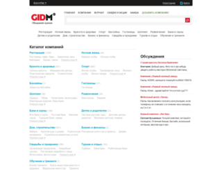 krasnodar.gidm.ru screenshot