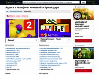 krasnodar.spravkus.com screenshot