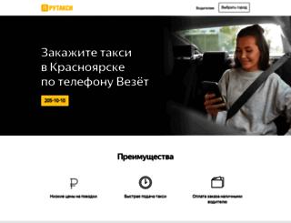 krasnoyarsk.rutaxi.ru screenshot