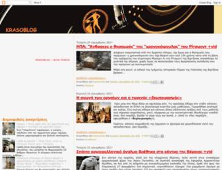 krasodad.blogspot.gr screenshot