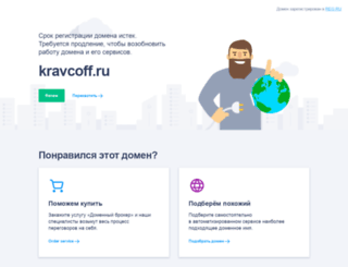kravcoff.ru screenshot