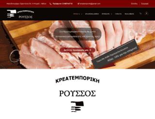 kreatemporikiroussos.gr screenshot