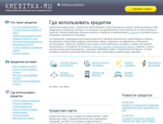 kreditka.ru screenshot