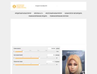 kreditnyi-calculator.ru screenshot