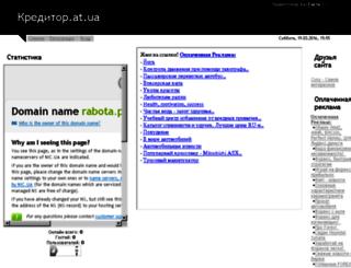 kreditor.at.ua screenshot