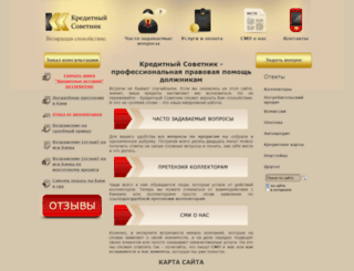 kreditsovet.ru screenshot