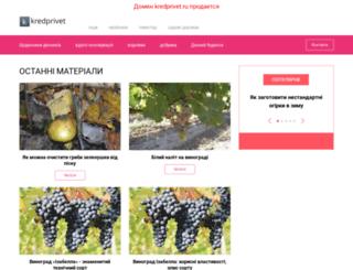 kredprivet.ru screenshot