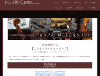kreislermusic.com screenshot