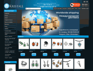 kristall-shop.com.ua screenshot
