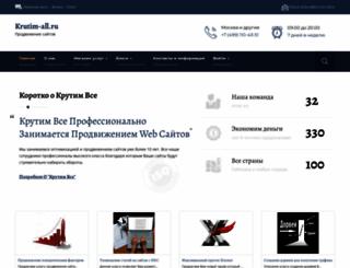 krutim-all.ru screenshot