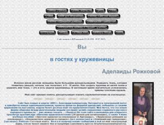 kruzhevosasovo.narod.ru screenshot