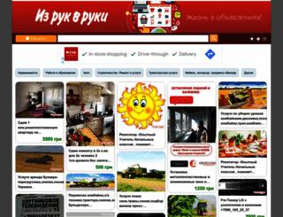 Из рук в руки частные бесплатные объявления херсона/херсон авито.ру чита подать объявление бесплатно