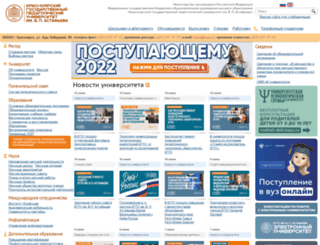 kspu.ru screenshot