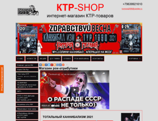 ktr-shop.ru screenshot