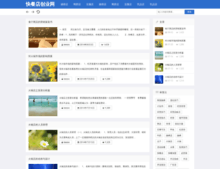 kuaican800.com screenshot
