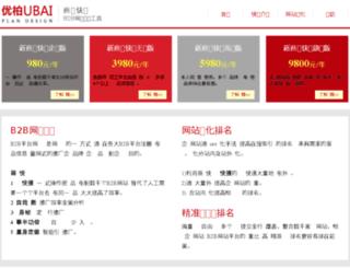 kuaiche.ubai.net screenshot