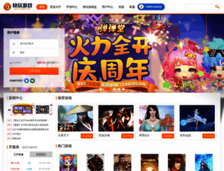 kuaiwan.com screenshot
