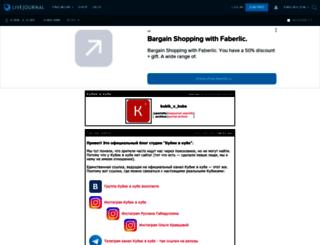 kubik-v-kube.livejournal.com screenshot