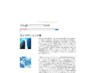 kubimolybdan.suppa.jp screenshot