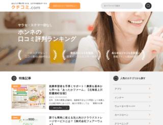 kuchikomi.com screenshot