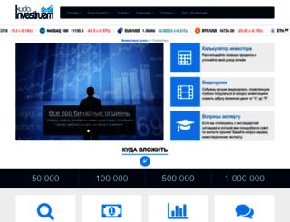kudainvestiruem.ru screenshot