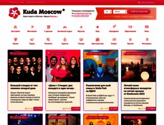 kudamoscow.ru screenshot