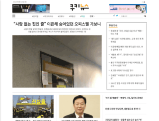 kukinews.com screenshot