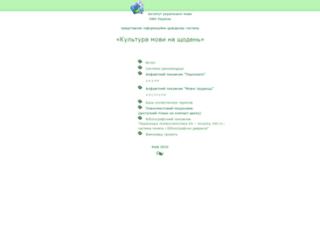 kulturamovy.univ.kiev.ua screenshot