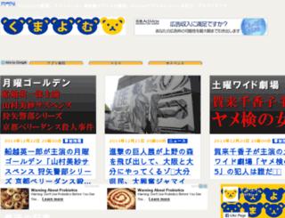kuma46.com screenshot