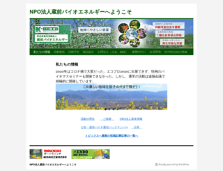 kuramae-bioenergy.jp screenshot