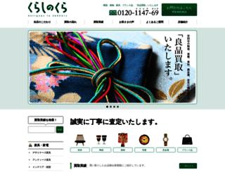 kurashinokura.co.jp screenshot