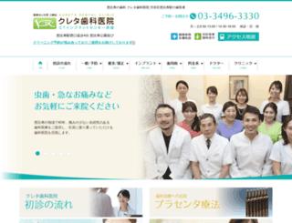 kuretashika.com screenshot