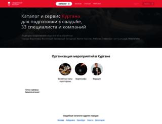 kurgan.unassvadba.ru screenshot