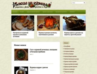 kurica-v-duhovke.ru screenshot