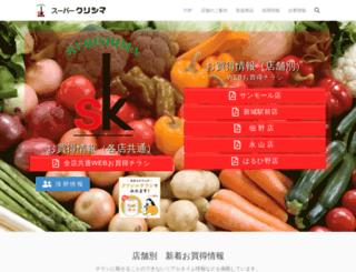 kurishima.jp screenshot