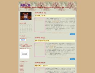 kurokaminikanzasi.cocolog-nifty.com screenshot