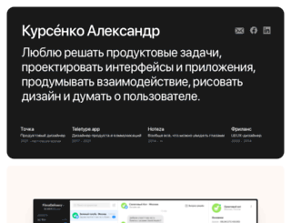 kursenko.ru screenshot
