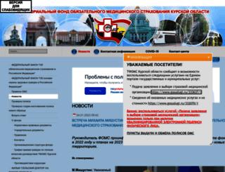 kurskoms.ru screenshot