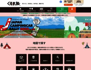 kurumatabi.com screenshot