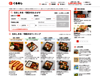 kurumesi-bentou.com screenshot