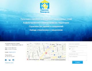 kurylys.kz screenshot