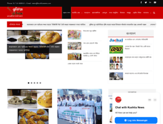 kushtianews.com screenshot