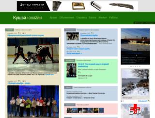 kushva-online.ru screenshot
