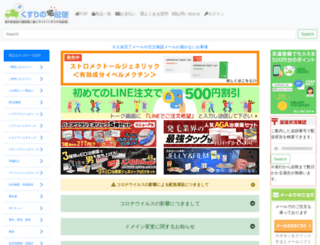 kusurinotakuhaibin.com screenshot