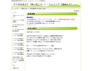 kuwagata.k-kotoba.com screenshot